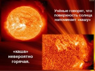 Учёные говорят, что поверхность солнца напоминает «кашу» «каша» невероятно го