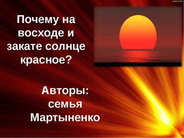 Почему на восходе и закате солнце красное? Авторы: семья Мартыненко