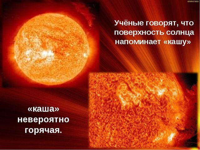 Учёные говорят, что поверхность солнца напоминает «кашу» «каша» невероятно го...
