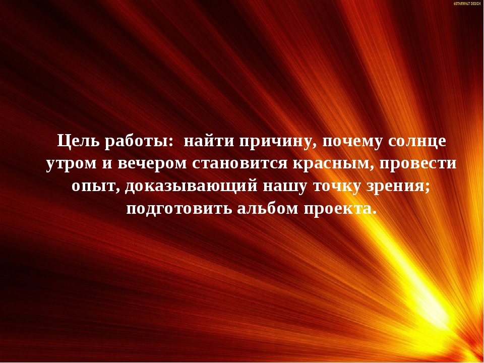 Цель работы: найти причину, почему солнце утром и вечером становится красным,...