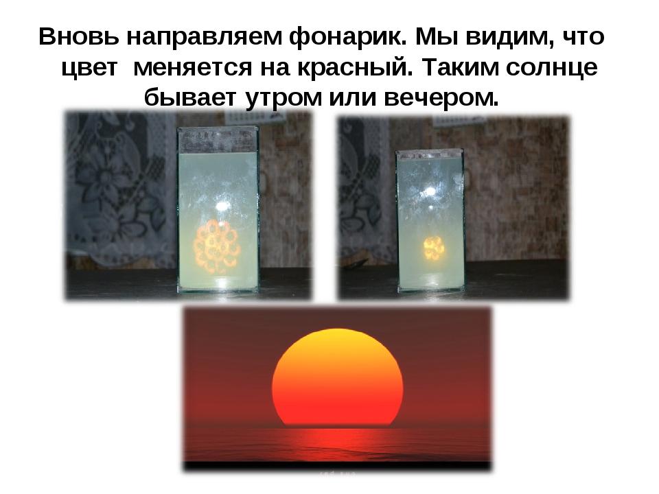 Вновь направляем фонарик. Мы видим, что цвет меняется на красный. Таким солнц...