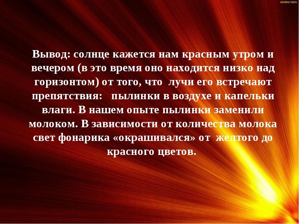 Вывод: солнце кажется нам красным утром и вечером (в это время оно находится...