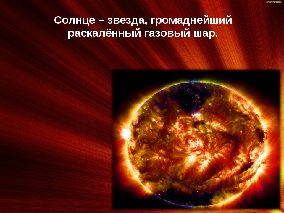 Солнце – звезда, громаднейший раскалённый газовый шар.