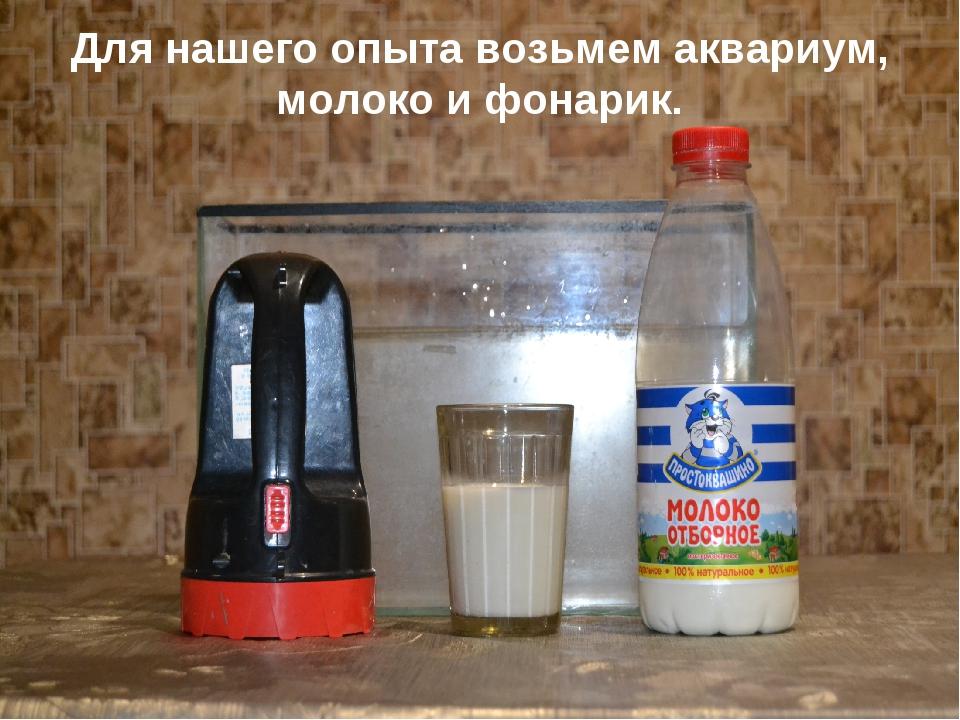 Для нашего опыта возьмем аквариум, молоко и фонарик.