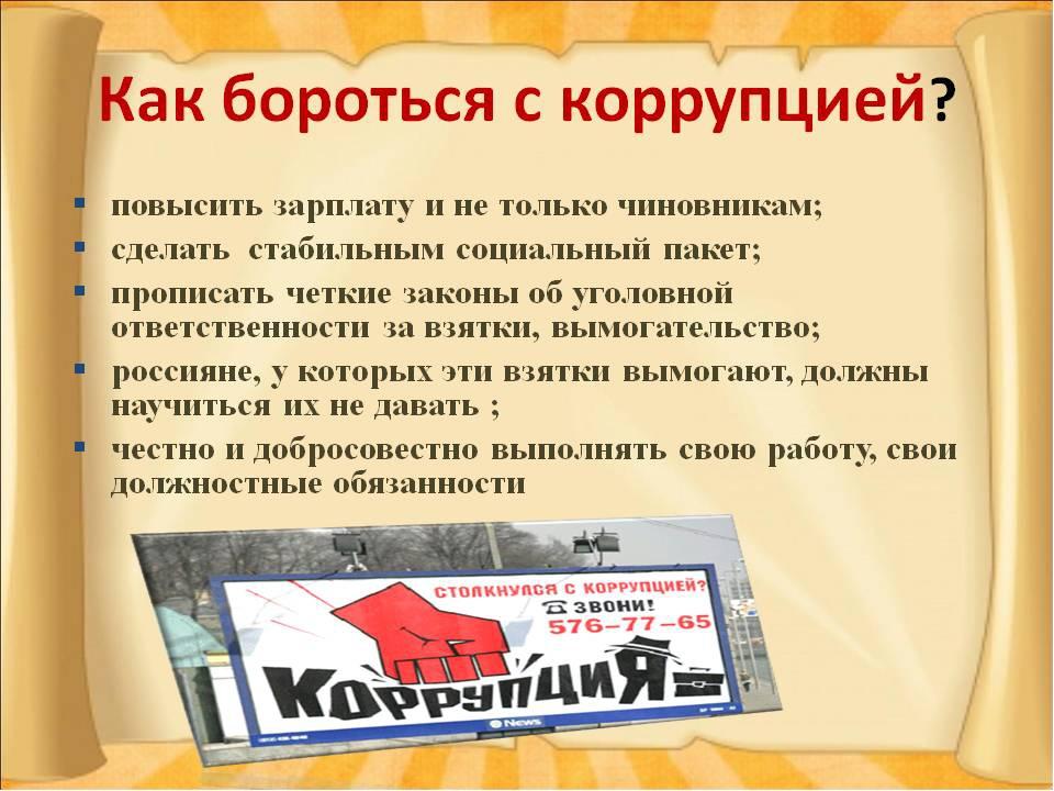 внимательно борьба с коррупцией в россии презентация светильников натяжном потолке