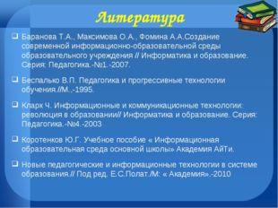 Литература Баранова Т.А., Максимова О.А., Фомина А.А.Создание современной инф