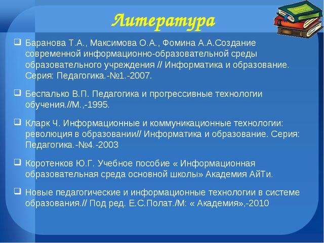 Литература Баранова Т.А., Максимова О.А., Фомина А.А.Создание современной инф...