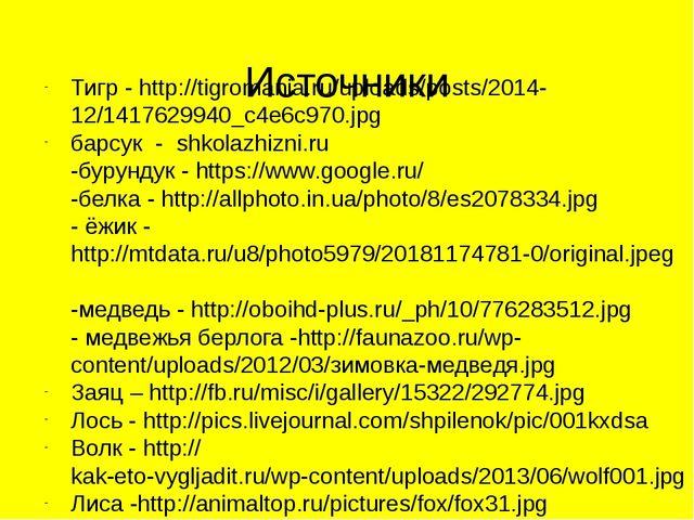 Источники Тигр - http://tigromania.ru/uploads/posts/2014-12/1417629940_c4e6c...
