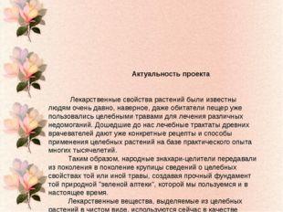 Актуальность проекта Лекарственные свойства растений были известны людям оче