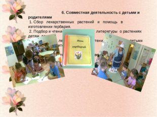 6. Совместная деятельность с детьми и родителями 1.Сбор лекарственных расте