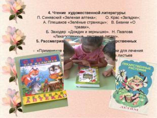 4. Чтение художественной литературы:   П. Синявский «Зеленая аптека»;