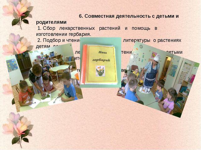 6. Совместная деятельность с детьми и родителями 1.Сбор лекарственных расте...