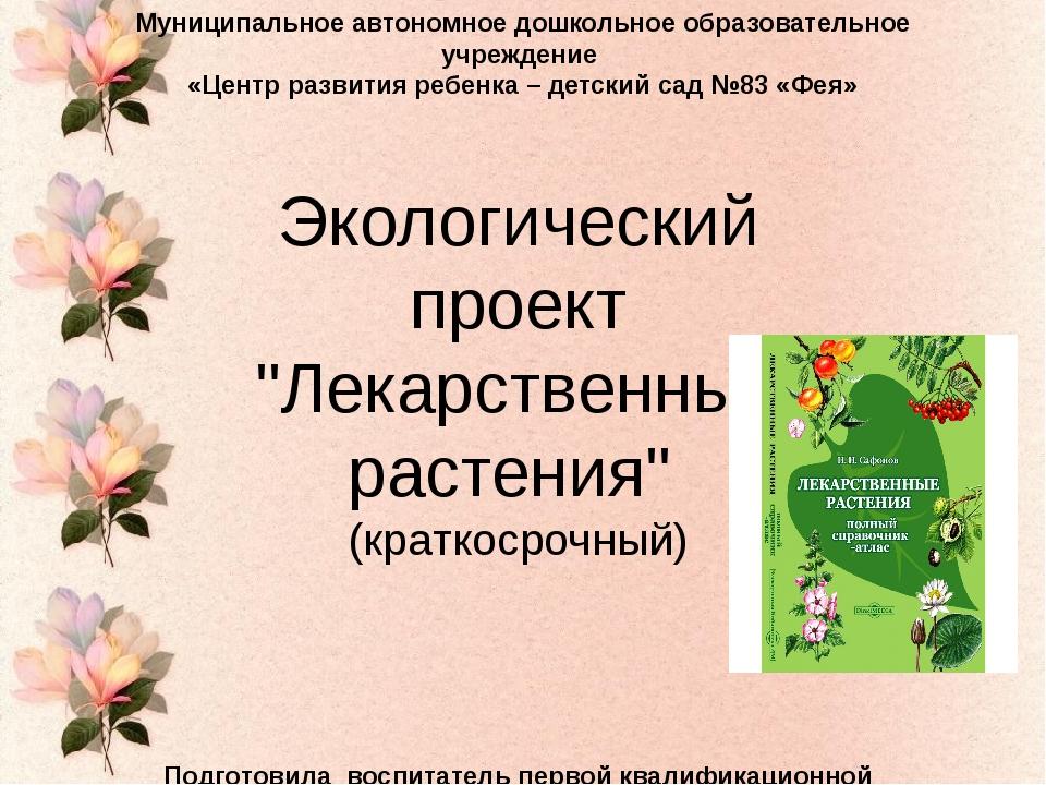 С дидактические знакомству лекарственными по растениями игры
