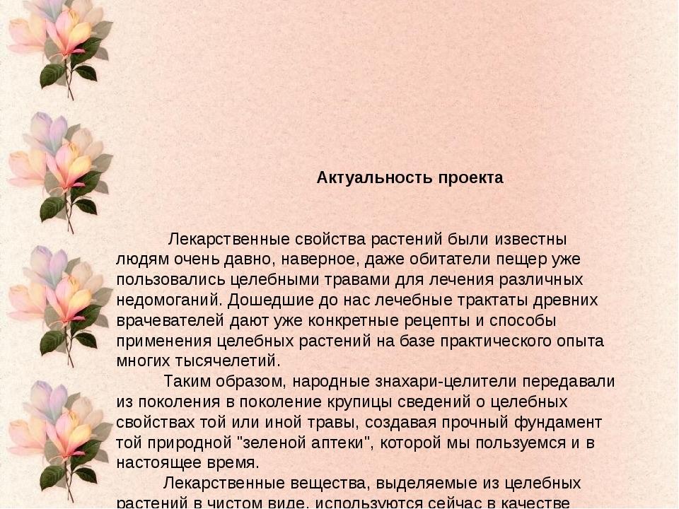 Актуальность проекта Лекарственные свойства растений были известны людям оче...