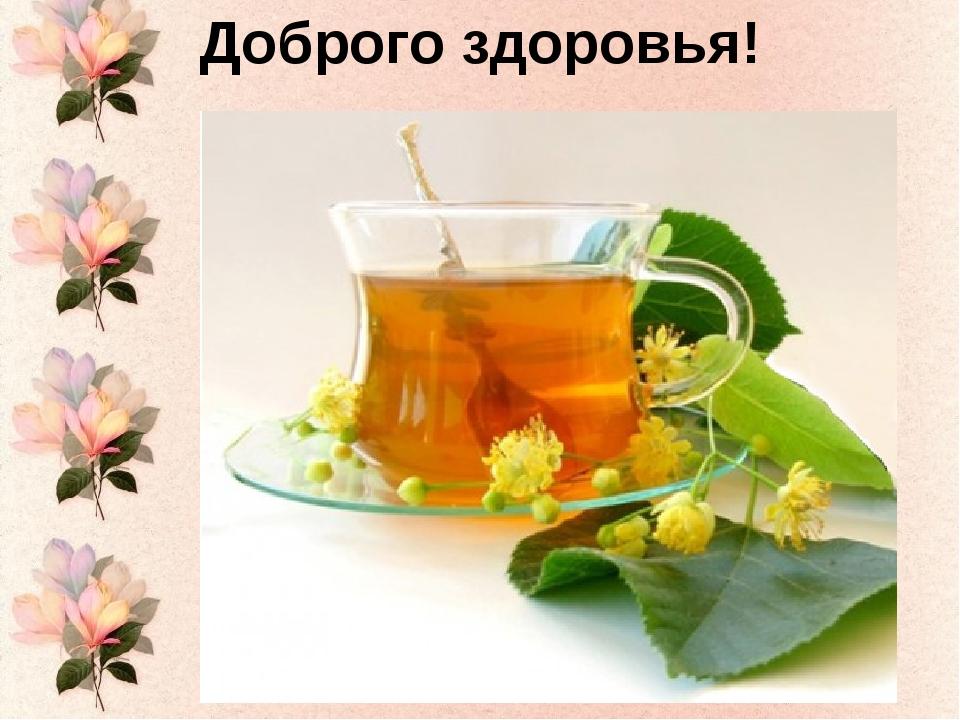 Доброго здоровья!