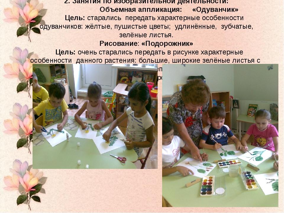 2. Занятия по изобразительной деятельности: Объемная аппликация: «Одуванчик»...