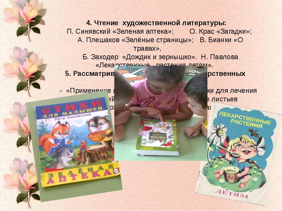 4. Чтение художественной литературы:   П. Синявский «Зеленая аптека»;  ...