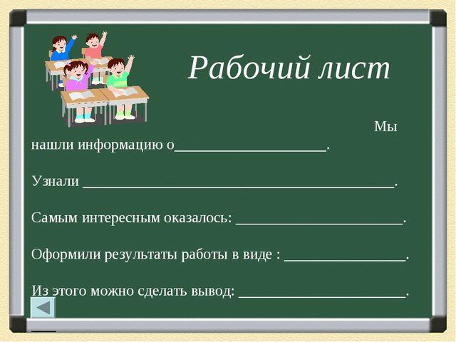 Рабочий лист Мы нашли информацию о____________________. Узнали _____________...