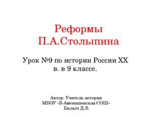 Реформы П.А.Столыпина Урок №9 по истории России ХХ в. в 9 классе. Автор: Учит