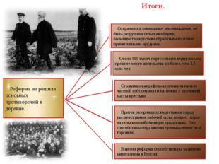 Итоги. Сохранилось помещичье землевладение, не была разрушена сельская община