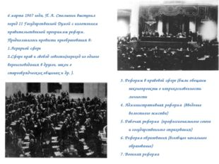 6 марта 1907 года, П. А. Столыпин выступил перед II Государственной Думой с и
