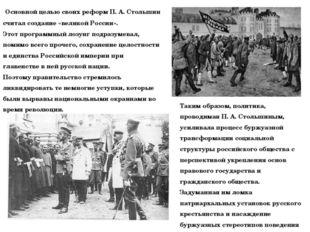 Основной целью своих реформ П.А.Столыпин считал создание «великой России».