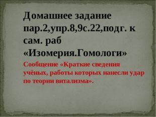 Домашнее задание пар.2,упр.8,9с.22,подг. к сам. раб «Изомерия.Гомологи» Сообщ