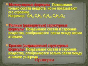 Молекулярные формулы: Показывают только состав веществ, но не показывают его
