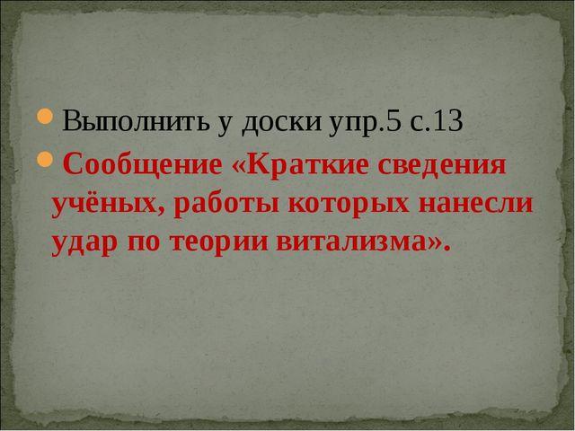 Выполнить у доски упр.5 с.13 Сообщение «Краткие сведения учёных, работы котор...