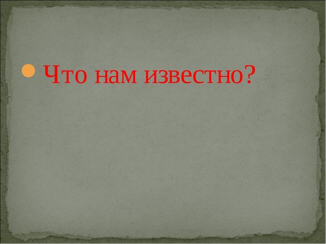 Что нам известно?