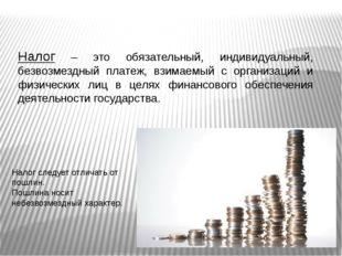 Налог – это обязательный, индивидуальный, безвозмездный платеж, взимаемый с о