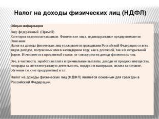 Налог на доходы физических лиц (НДФЛ) Общая информация Вид: федеральный(Прям