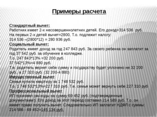 Примеры расчета Стандартный вычет: Работник имеет 2-х несовершеннолетних дете