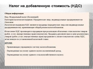 Налог на добавленную стоимость (НДС) Общая информация Вид: Федеральныйналог (