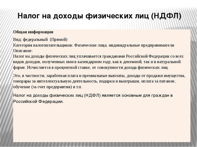 Налог на доходы физических лиц (НДФЛ) Общая информация Вид: федеральный(Прям...