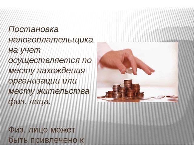 Постановка налогоплательщика на учет осуществляется по месту нахождения орган...