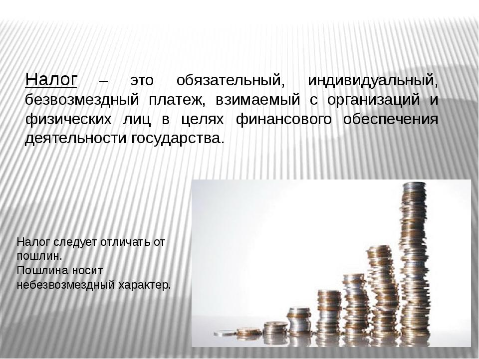 Налог – это обязательный, индивидуальный, безвозмездный платеж, взимаемый с о...
