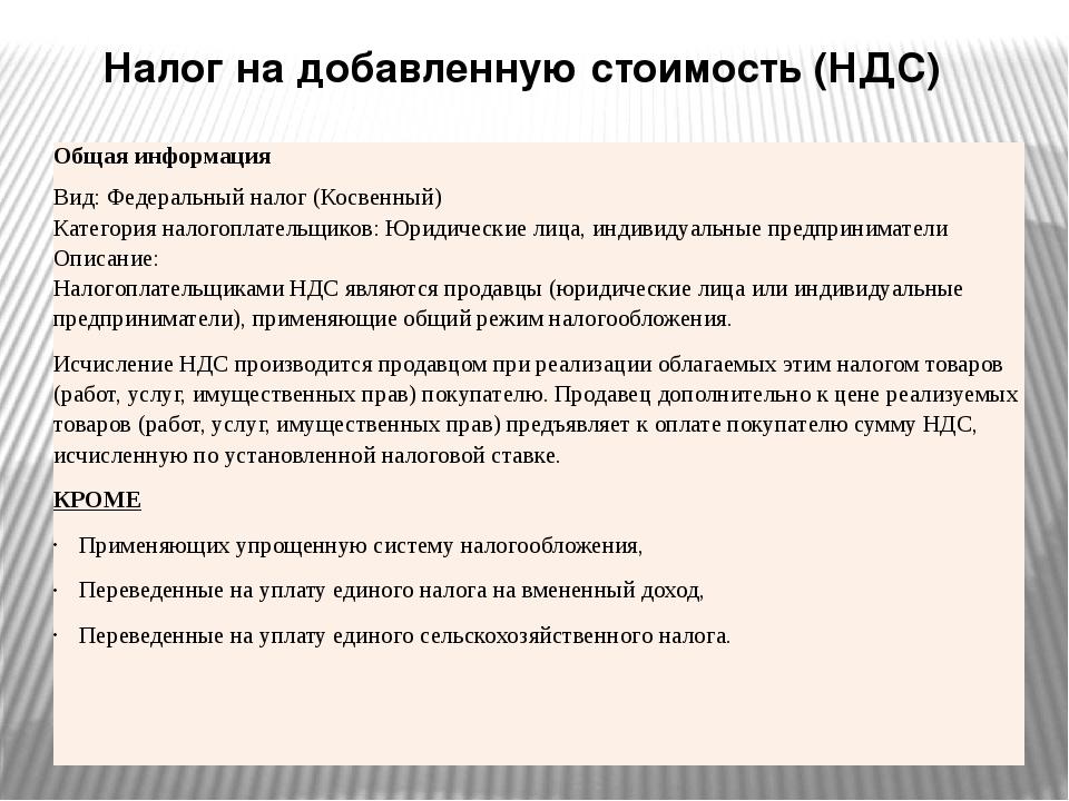 Налог на добавленную стоимость (НДС) Общая информация Вид: Федеральныйналог (...