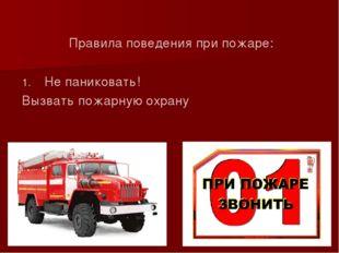 Правила поведения при пожаре: Не паниковать! Вызвать пожарную охрану