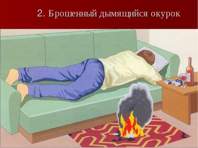 2. Брошенный дымящийся окурок
