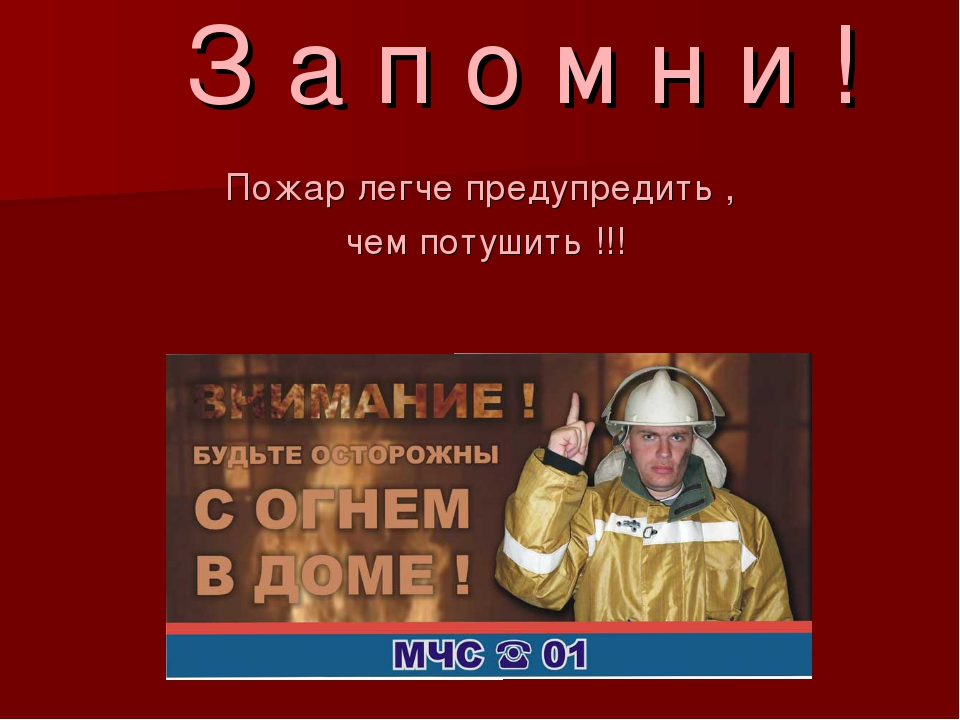З а п о м н и ! Пожар легче предупредить , чем потушить !!!