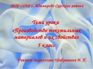 МОУ СОШ с. Ждамирово Сурского района Тема урока «Производство текстильных мат