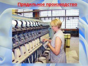 Прядильное производство