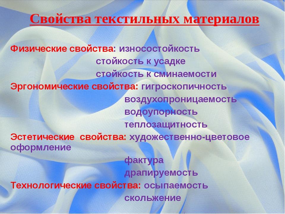 Свойства текстильных материалов Физические свойства: износостойкость стойк...