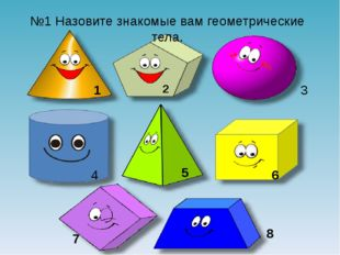 №1 Назовите знакомые вам геометрические тела. 1 2 3 4 5 6 7 8