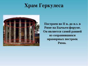 Построен во II в. до н.э. в Риме на Бычьем форуме. Он является самой ранней и