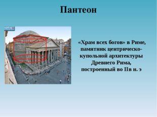 «Храм всех богов» в Риме, памятник центрическо-купольной архитектуры Древнег