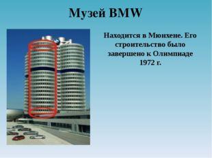 Находится в Мюнхене. Его строительство было завершено к Олимпиаде 1972 г. Муз