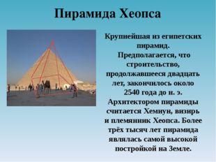 Крупнейшая из египетских пирамид. Предполагается, что строительство, продолжа