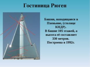 Башня, находящаяся в Пхеньяне, (столице КНДР). В башне 105 этажей, а высота е